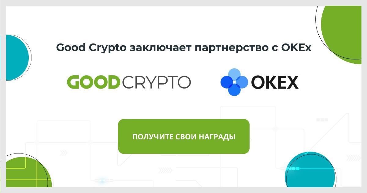 Good Crypto заключает партнерство с OKEx — шанс получить до $110 бонусов!