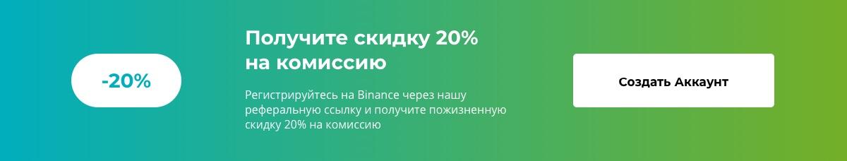 Регистрируйтесь на Binance через нашу реферальную ссылку