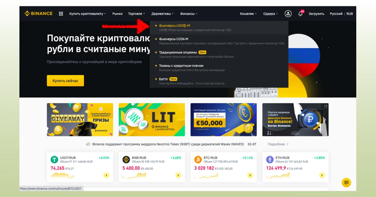 Binance_6_rus