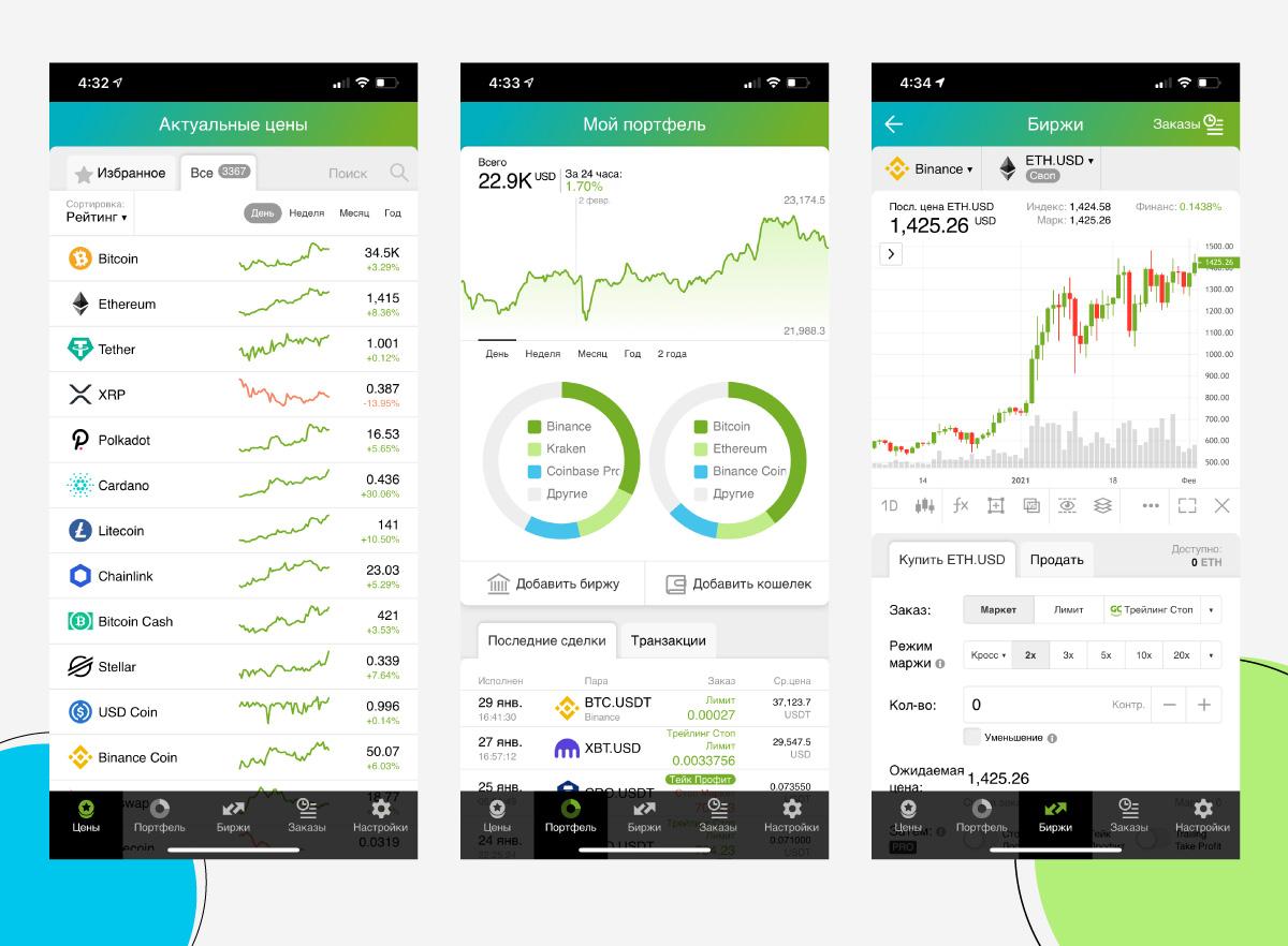У Good Crypto есть полнофункциональные приложения для iOS и Android, а также веб-версия. Приложения синхронизируются между собой, что является огромным плюсом.