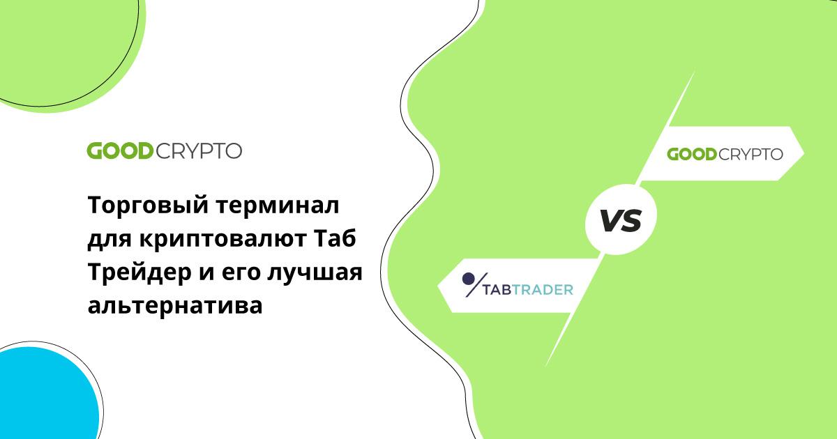 Торговый терминал для криптовалют Таб Трейдер и его лучшая альтернатива