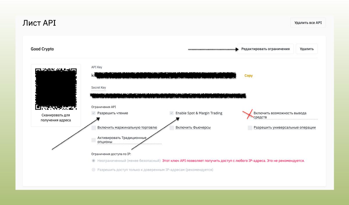 Проверьте и отредактируйте разрешения для вашего API ключа