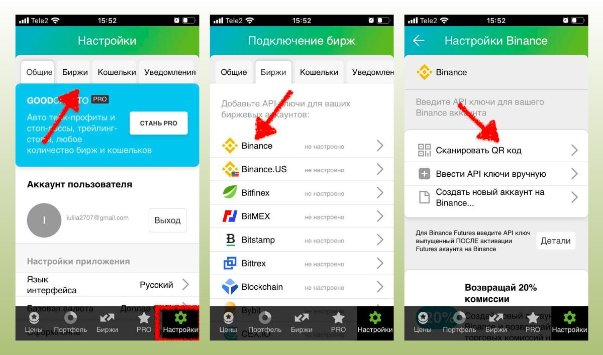 Отсканируйте телефоном QR-код с API-ключами на бирже Бинанс