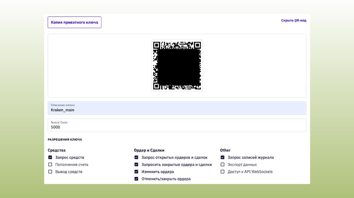Откройте QR-код на Кракене, чтобы добавить его в приложение Good Crypto на своем телефоне