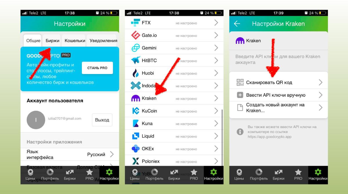 Отсканируйте телефоном QR-код с API ключами на бирже Кракен
