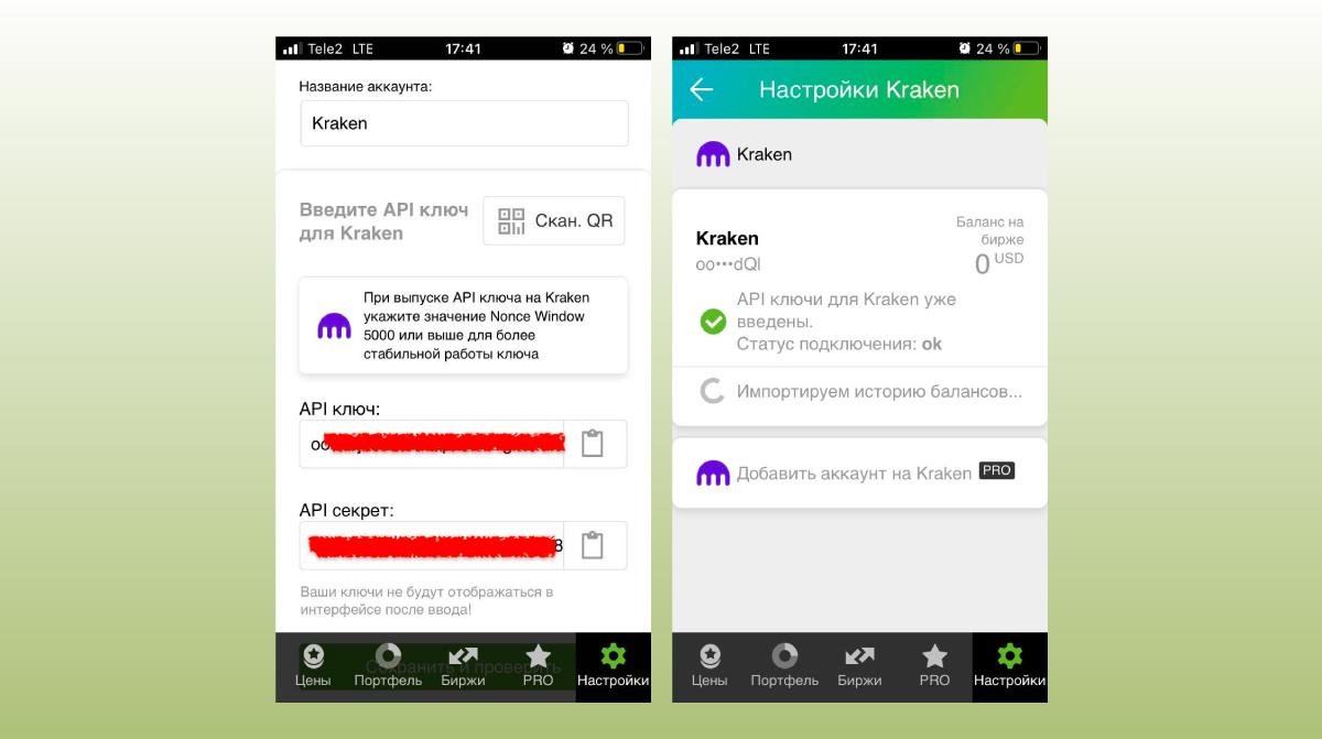 Вы можете начать пользоваться вашим аккаунтом на Кракен через приложение Good Crypto