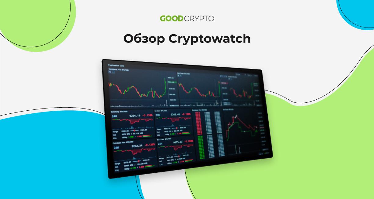 Обзор Cryptowatch глазами практикующего трейдера