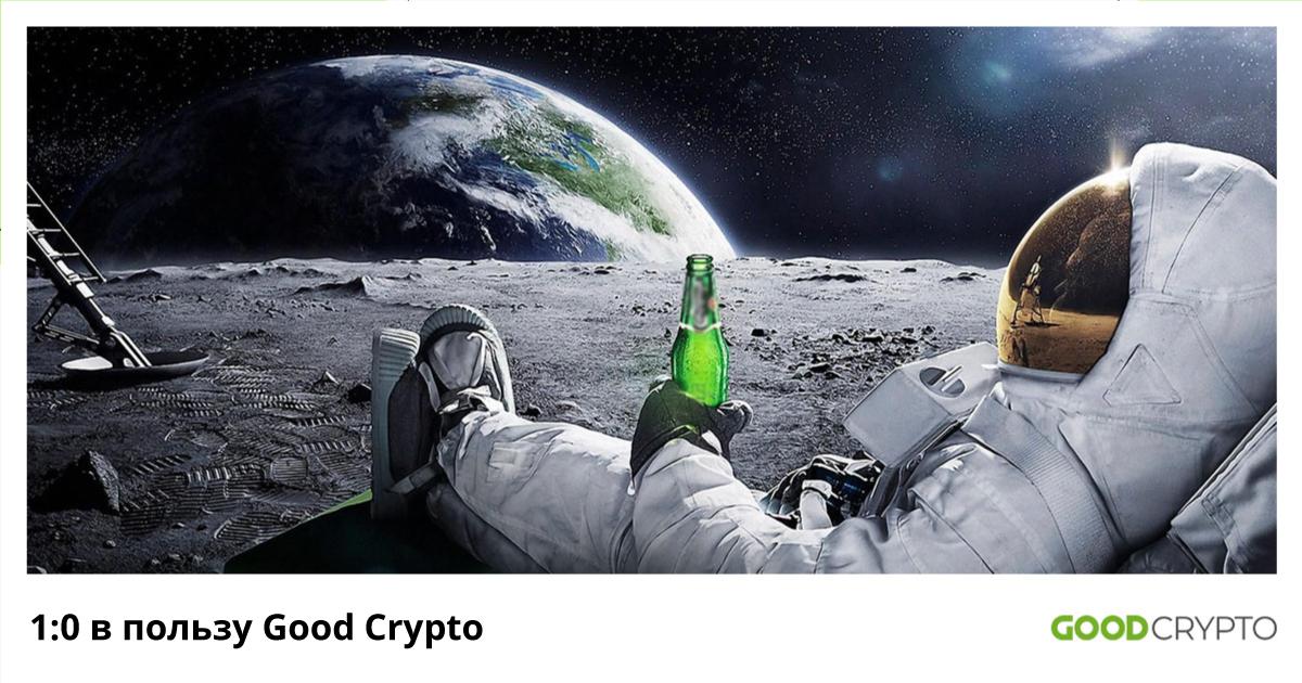 Good Crypto явно опережает все крипто приложения на рынке, включая Cryptowatch.
