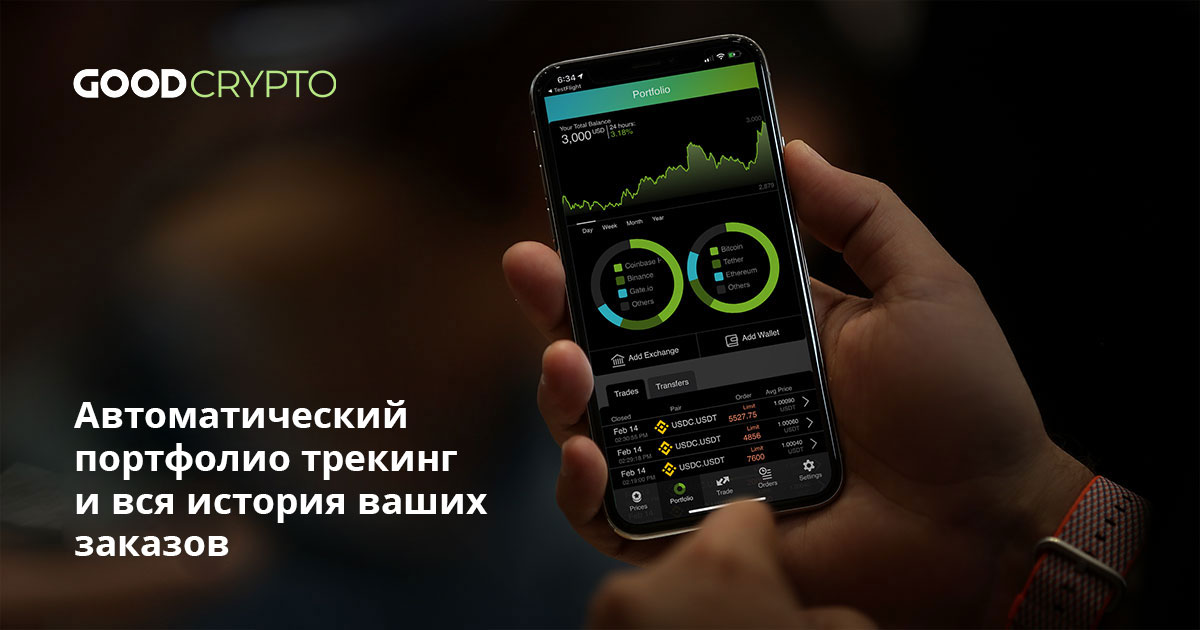 Автоматический портфолио трекинг и вся история ваших заказов с приложением Good Crypto.