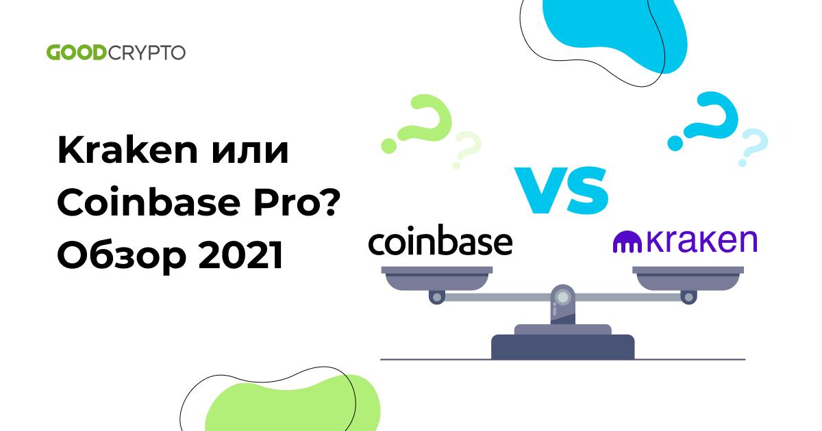 Kraken или Coinbase Pro? Обзор 2021