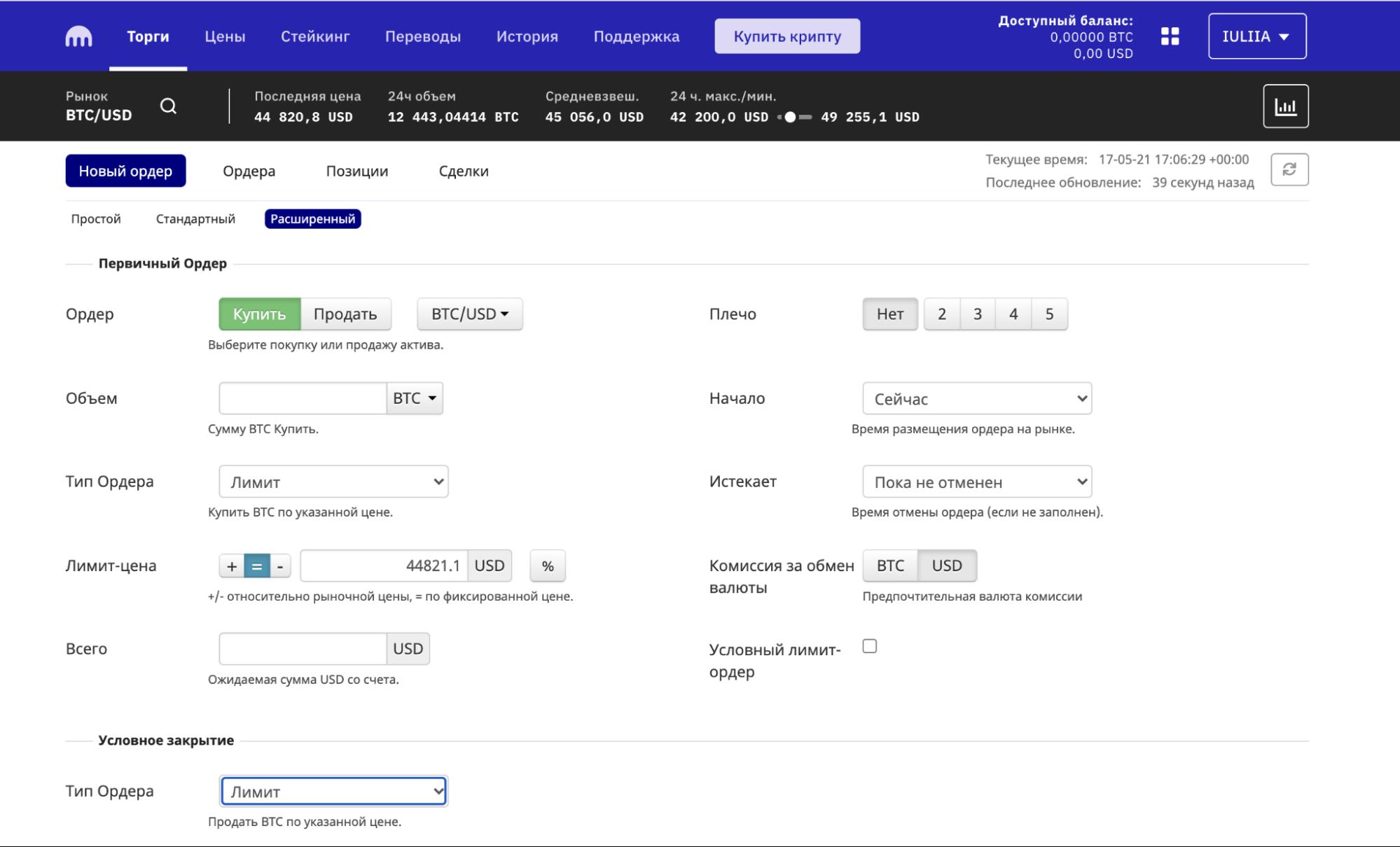 Кракен - расширенный торговый интерфейс на русском языке