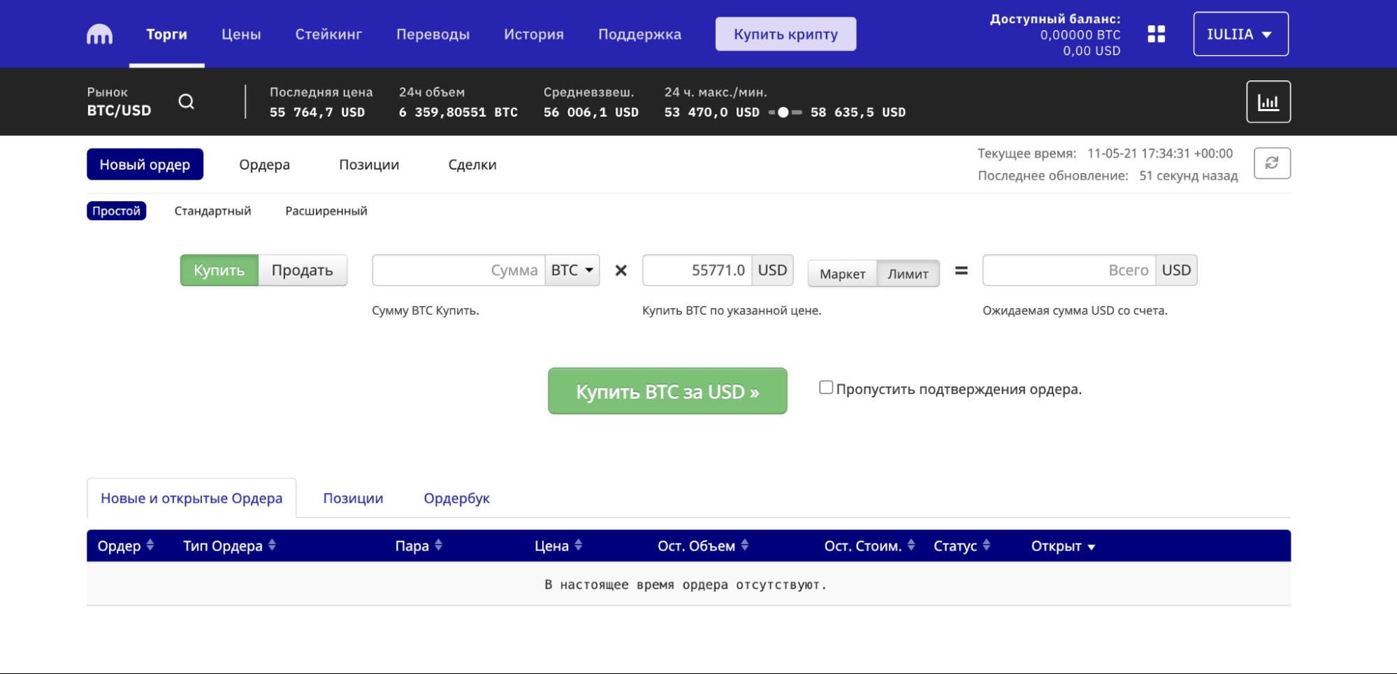 Кракен - простой торговый интерфейс на русском языке