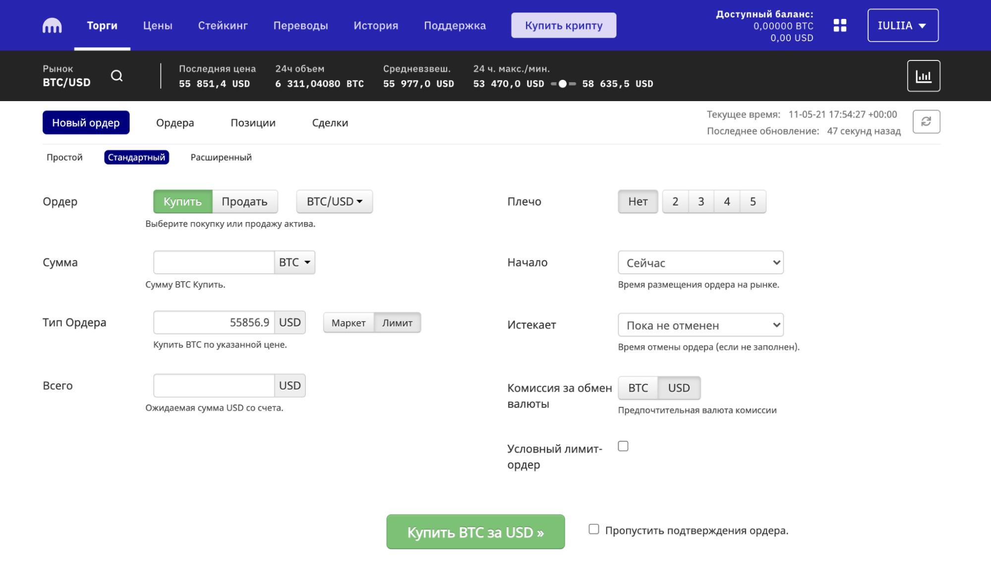 Кракен - стандартный торговый интерфейс на русском языке