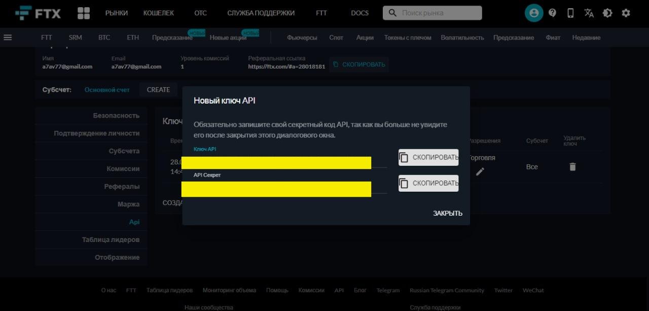 Дайте бирже команду создать API ключ