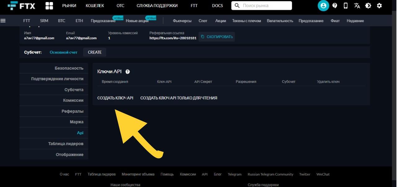 Дайте бирже FTX команду создать API ключ