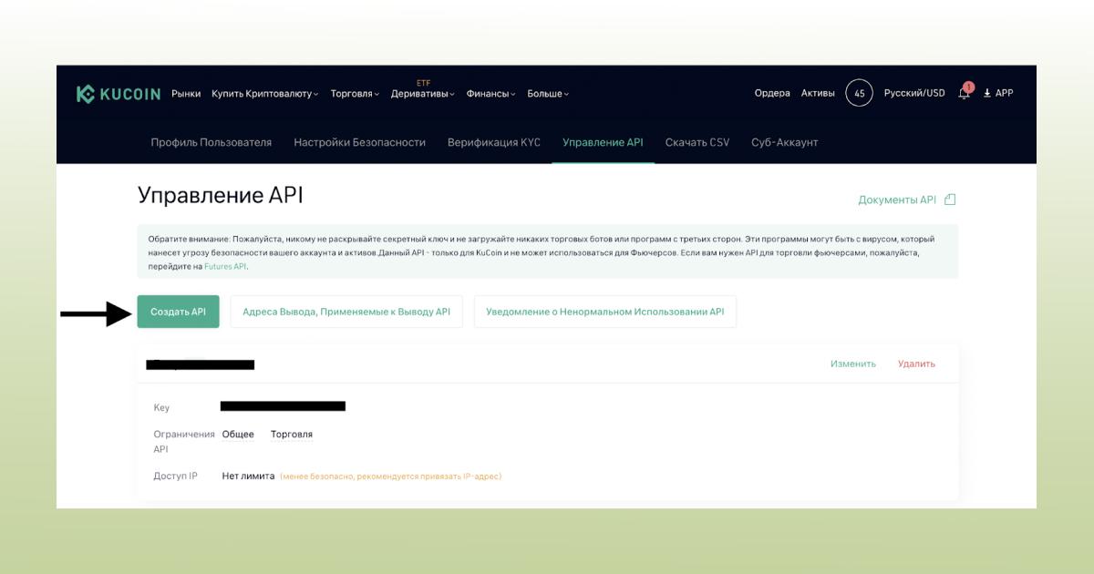 управление_API