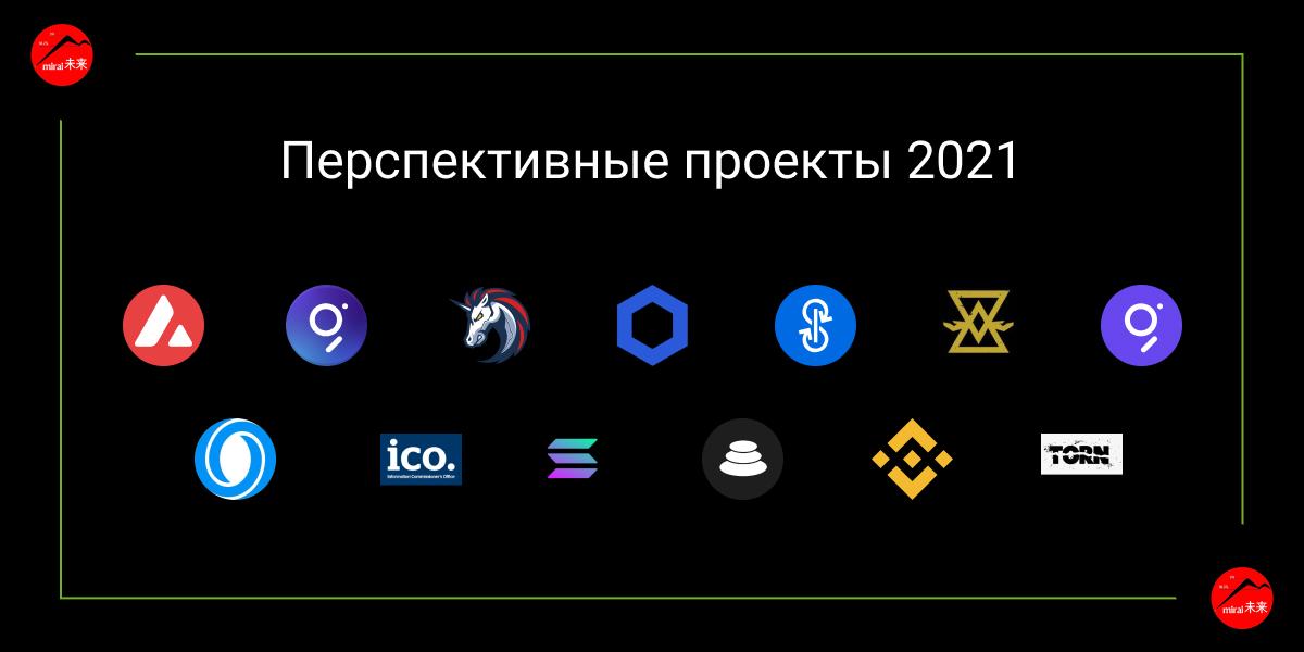 mirai_projects_2021