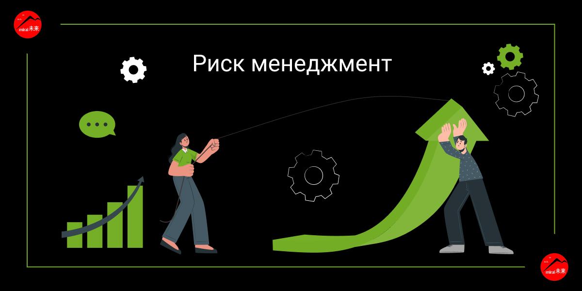 mirai_riskmanagment