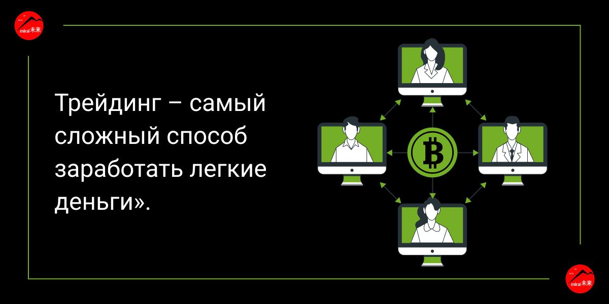 mirai_trading